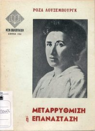 Metarrythmisi i epanastasi / Roza Loyksempoyrgk. - Athna : Biblopoleion , 1966 (LM 001.Luxemburg.10) by jpeg-recompress